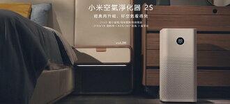 【保固一年 】小米空氣清淨機 2S 小米空氣淨化器 2S 空氣淨化器 PM2.5