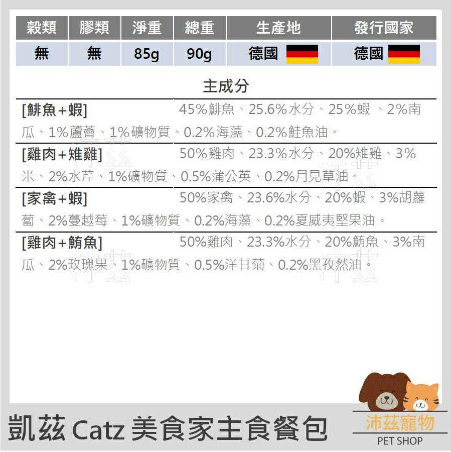 ►沛茲寵物◀整箱 凱茲 Catz 美食家主食餐包 無穀 無膠 主食罐 貓罐 貓 罐 Finefood 85g