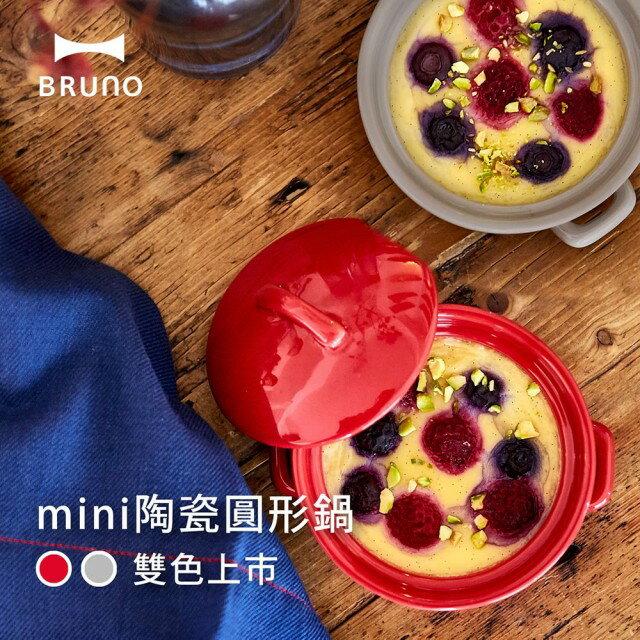 【日本BRUNO】mini圓形瓷鍋(共2色) (蒸汽燒烤箱配件) 0