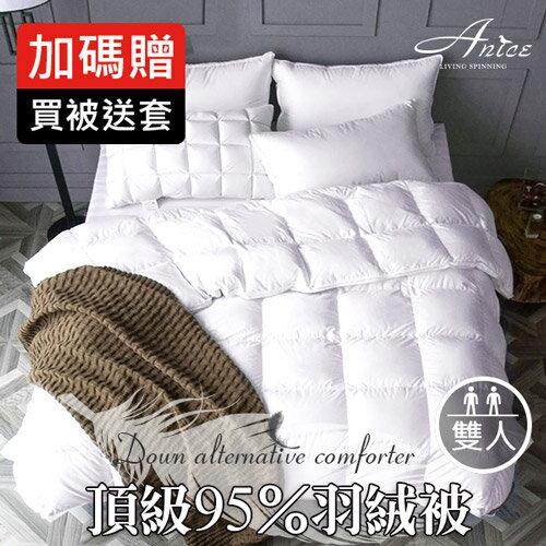 (免運+贈被套) 95%頂級羽絨被-雙人(6*7呎)˙台灣製˙歐美同步上市˙超保暖 A-nice