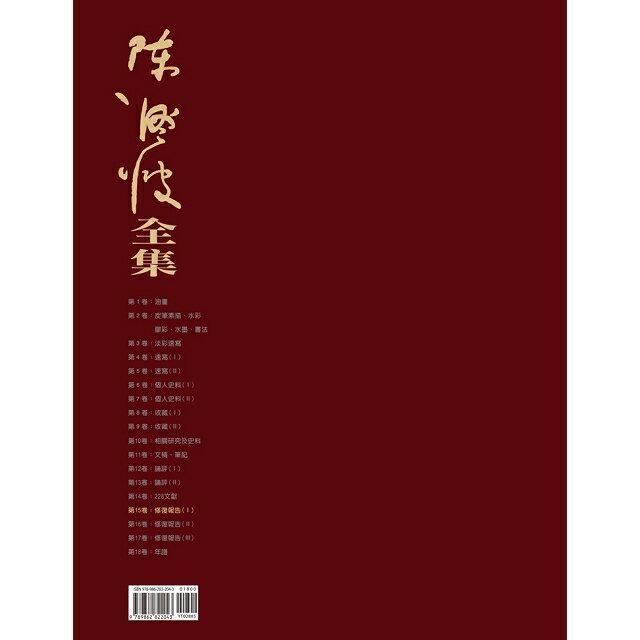 陳澄波全集第十五卷.修復報告(Ⅰ) 8