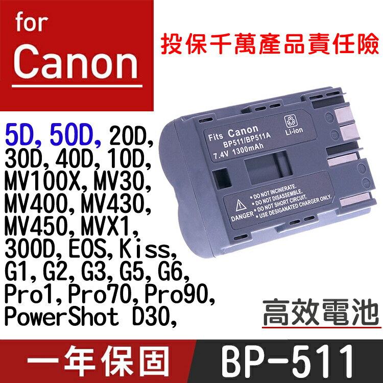 特價款@攝彩@佳能Canon BP-511電池50D 5D 30D 40D 300D D60 D30 G6 G1 G2