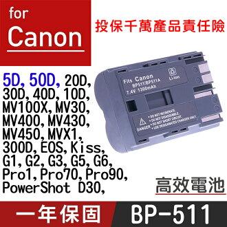 攝彩@佳能Canon BP-511A電池50D 5D 30D 40D 300D D60 D30 G6 G1 G2