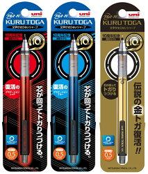 UNI 三菱 KURU TOGA 10周年紀念限定款 M5-450 0.5mm