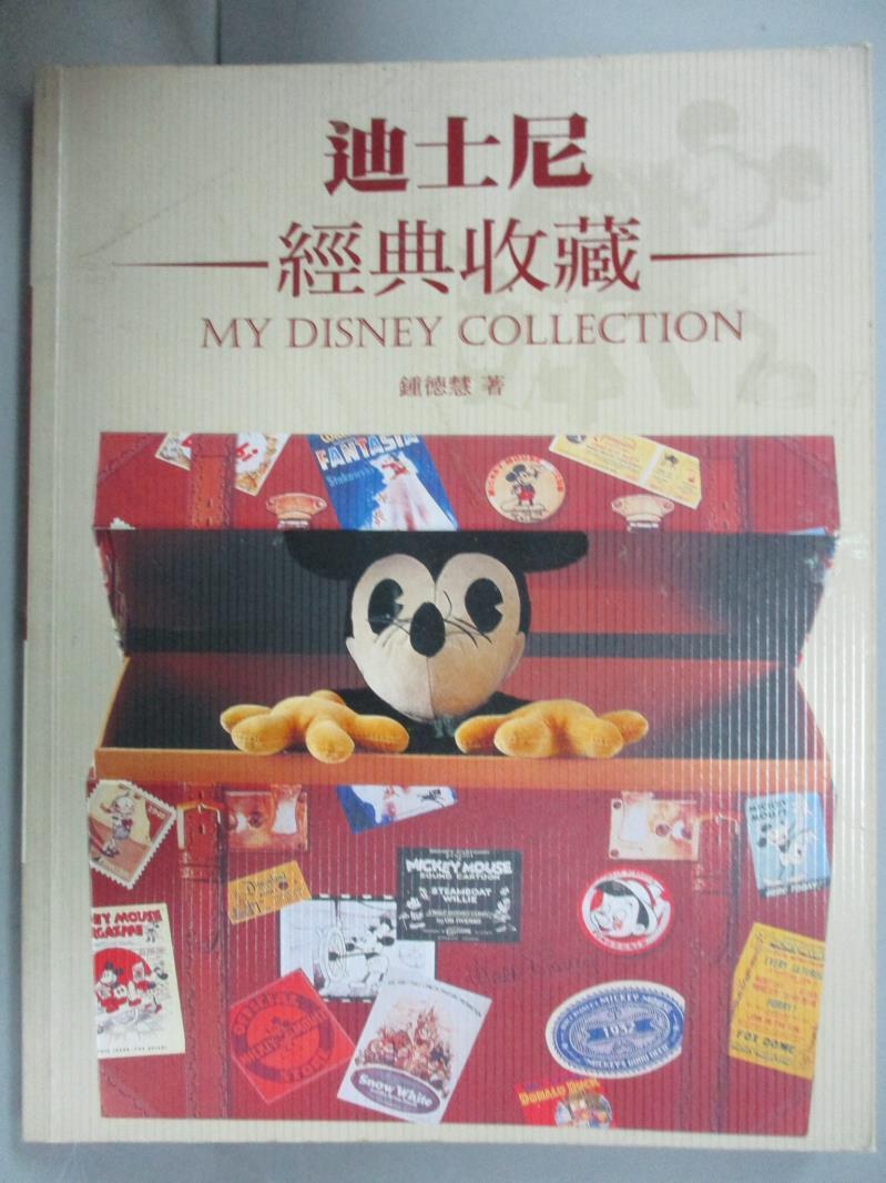 【書寶 書T6/收藏_OEL】迪士尼 收藏_鍾德慧