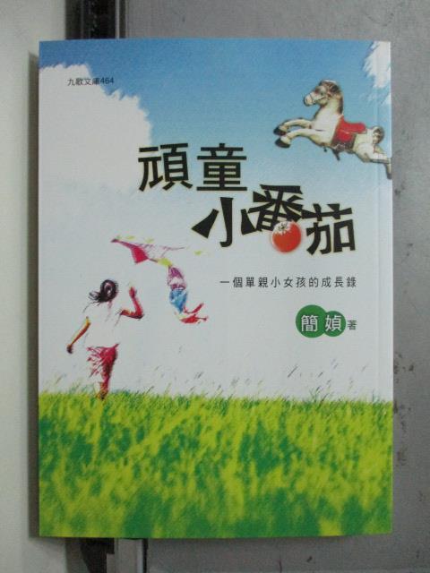 【書寶二手書T4/勵志_OTB】頑童小番茄_簡媜