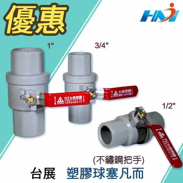 《台展》塑膠球塞凡而 1/2 (4分) / 3/4 (6分) / 1 PVC球塞 / 止水閥 水管開關 不鏽鋼把手