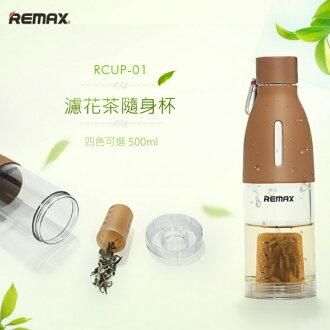 REMAX 花式泡茶杯 泡茶杯子 隨身瓶 水瓶 飲料瓶 水壺 冷水壺 隨行杯 隨身杯 飲料杯 養身杯 茶葉杯 咖啡杯