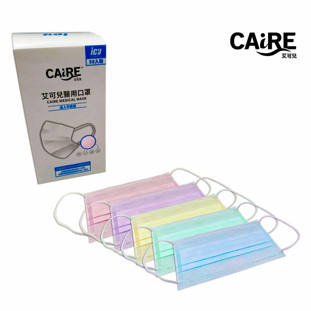 艾可兒 CAiRE- 成人平面醫用口罩 -二盒組 (50片/盒)