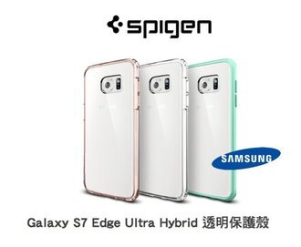 Spigen SGP 三星 S7 Edge Ultra Hybrid 透明全包保護殼