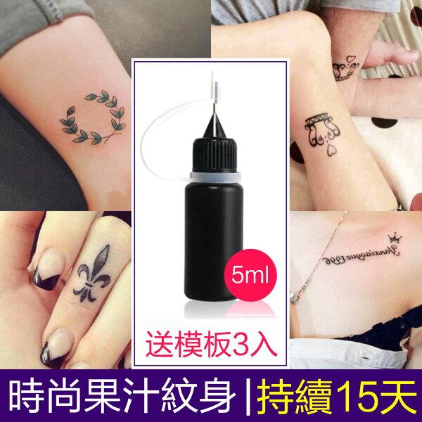 10ML果汁乳(送3張小圖紋身模板)圖案隨機送半永久紋身刺青紋身果膠【GG02】☆雙兒網☆
