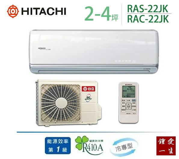 日立頂級變頻分離式一對一冷氣*適用2-4坪*RAS-22JK/RAC-22JK 免運+贈好禮+基本安