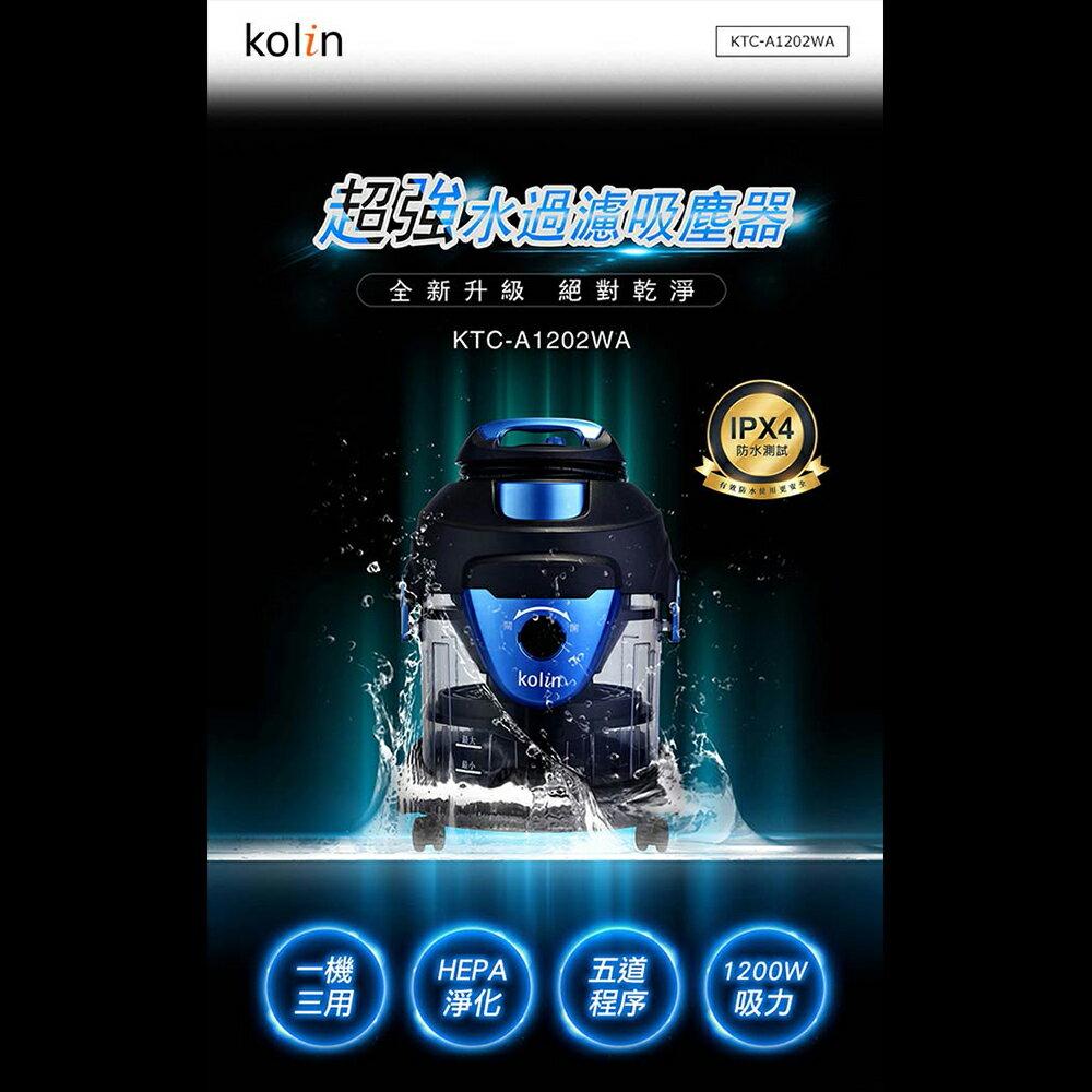 【Kolin 歌林】水過濾全能吸塵器 吸塵器 KTC-A1202WA