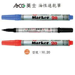 【英士Ace】NO.20 1.0mm 油性細字速乾筆