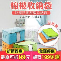 棉被 收納袋 收納盒 置物箱 收納箱 換季