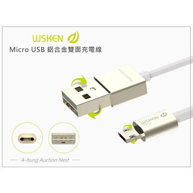 WSKEN 原廠 Micro USB 鋁合金 雙面充電線 傳輸線 快速充電線 快充線 HTC SONY 三星 行動電源