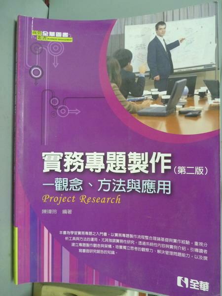 ~書寶 書T6/大學商學_QEI~實務專題製作~觀念、方法與應用 第二版 _陳瑋玲