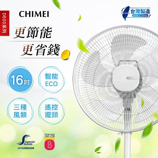 CHIMEI奇美16吋微電腦ECO遙控擺頭DC節能風扇DF-16D500