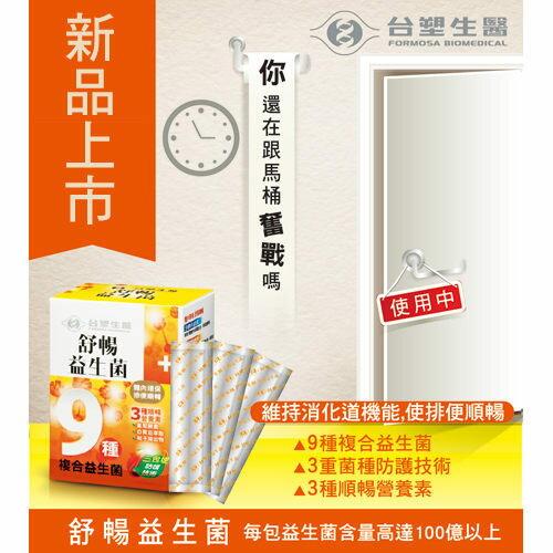 【台塑】舒暢益生菌(30包入 / 盒) 1