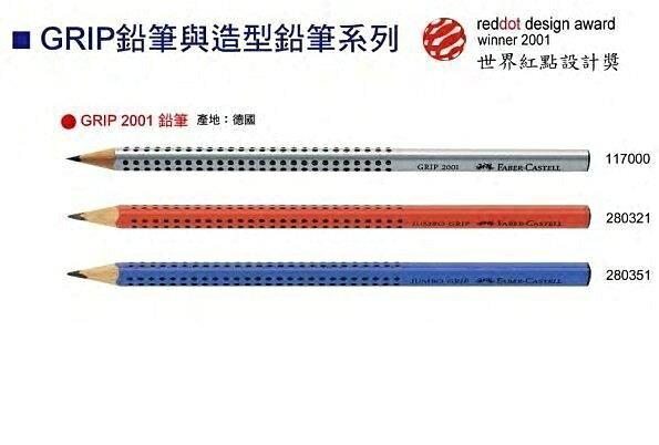 Faber-Castell德國輝柏GRIP2001專利防滑三角鉛筆(HB)(#280350紅桿#280351藍桿)(12入打)
