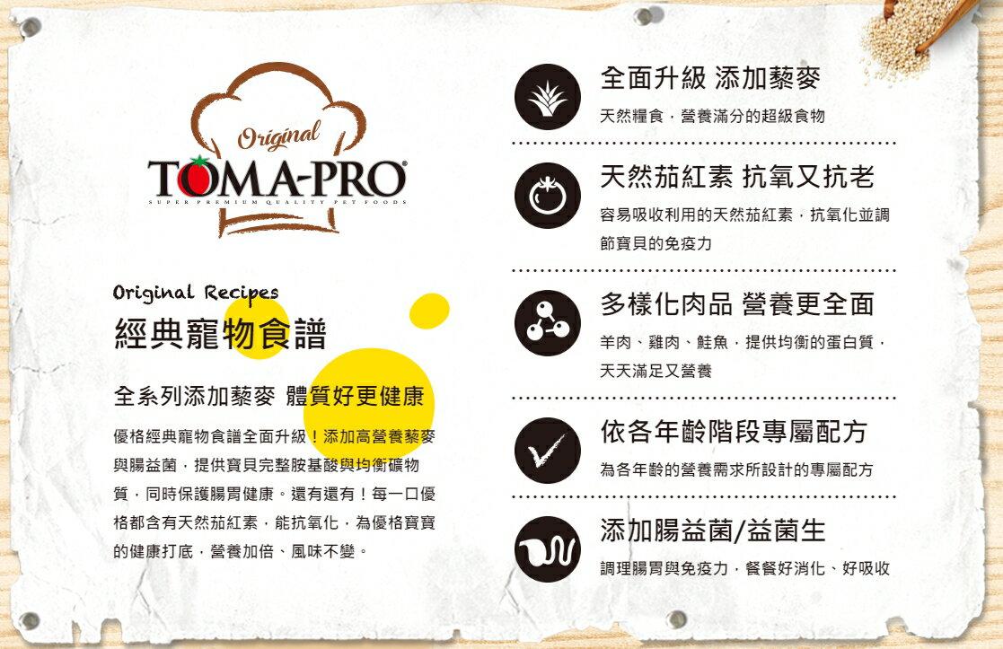 優格 TOMA-PRO 高齡犬 羊肉+米 高纖低脂配方 1.5kg / 3kg / 7kg / 13.6kg 狗飼料 老犬飼料 2