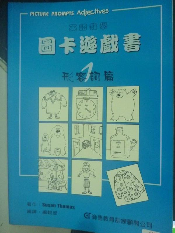 【書寶二手書T6/語言學習_QIJ】英語教學圖卡遊戲書1-形容詞篇_編輯部