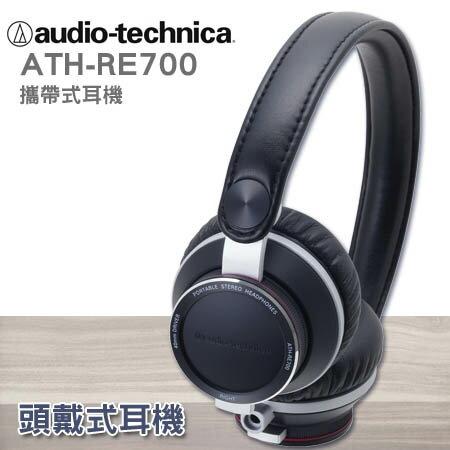 """鐵三角 攜帶式耳機 ATH-RE700【黑/棕】""""正經800"""""""