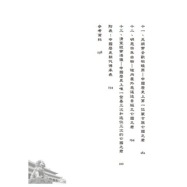 中國歷代亡國之君 9
