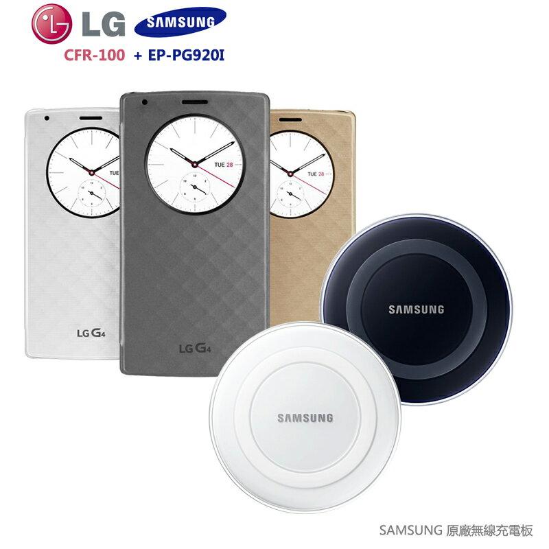 超值組合 SAMSUNG GALAXY S6 G9208 原廠無線充電板+LG G4 H815 CFR-100 原廠無線充電電池蓋皮套/WPC標準/充電器