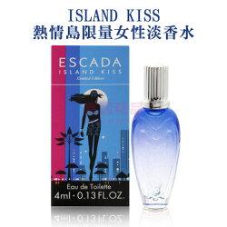 ESCADA ISLAND KISS 熱情島限量女性淡香水 4ml MINI 小香【特價】§異國精品§