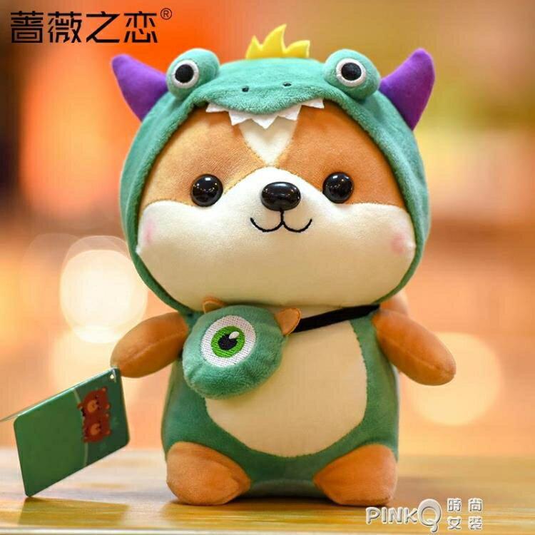 可愛小鬆鼠公仔恐龍毛絨玩具兒童玩偶情人節女生日禮物麋鹿布娃娃SUPER 全館特惠9折