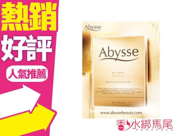 Abysse黃金藻保濕逆齡多效面膜5枚隨機贈香水試管*3款◐香水綁馬尾◐