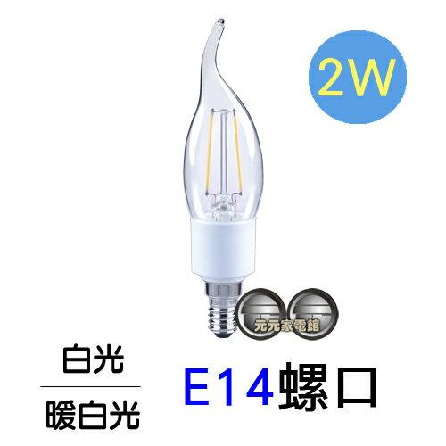 LED水晶燈泡CL35-2W-F2700-E14(黃光)3入