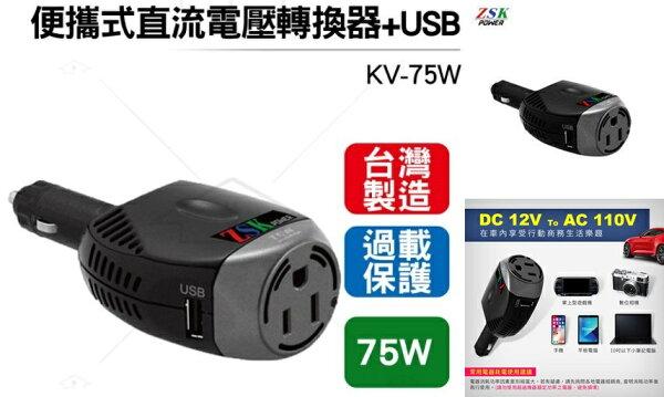 權世界@汽車用品ZSK75W電源轉換器車用12V轉家用110V直插式USB+110V插座KV-75W