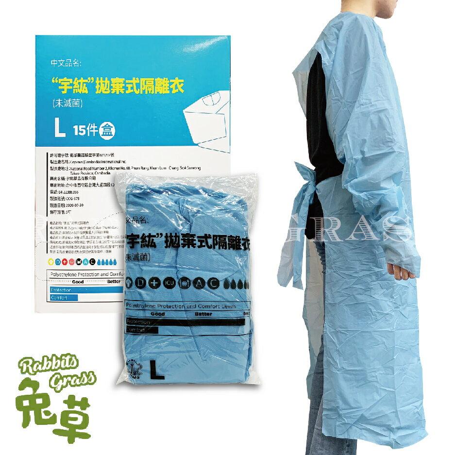 【領券折240】宇紘 拋棄式隔離衣(未滅菌)15件/盒 : L、XL 醫療級防護衣 一次性