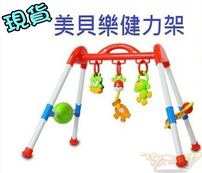 【孩子國】 〈現貨〉美貝樂益智多功能健力架踢踢樂~嬰兒健身架 手搖鈴玩具 嬰兒玩具
