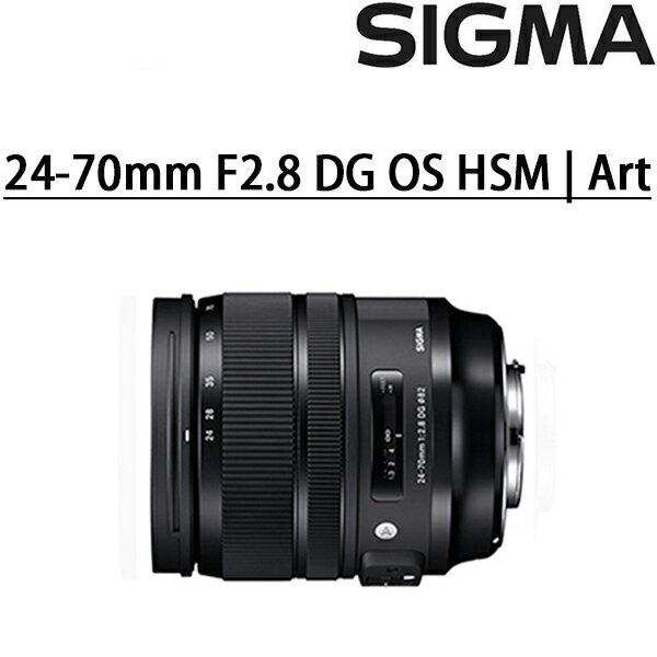 [滿3千,10%點數回饋]現貨搶購中 Sigma 24-70mm/F2.8 OS ART 恆伸公司貨  (少量現貨,下標前煩請先來信詢問庫存,謝謝)