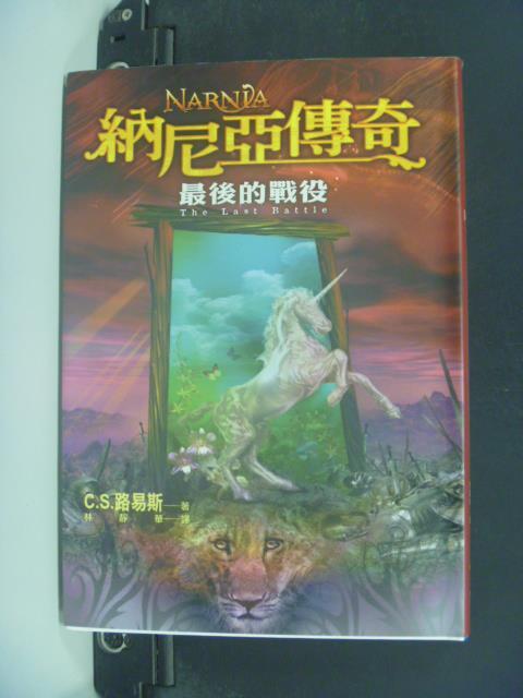 【書寶二手書T9/一般小說_GKW】納尼亞傳奇:最後的戰役_C.S.路易斯, 林靜華