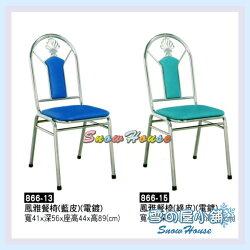 ╭☆雪之屋居家生活館☆╯R857-18/20 電鍍腳皮面鳳雅餐椅/ 造型椅/櫃枱椅/吧枱椅
