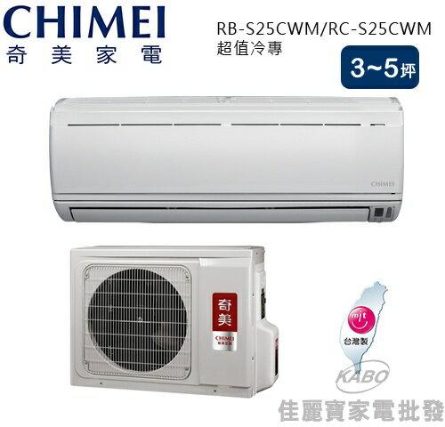 【佳麗寶】-(CHIMEI奇美)3~5坪 定頻冷專分離式RB-S25CWM/RC-S25CWM