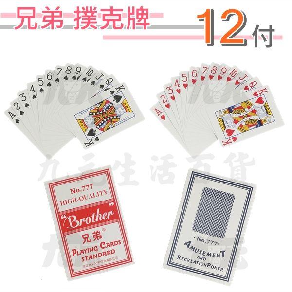 【九元生活百貨】兄弟撲克牌12付桌遊紙牌