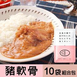 五島鯛高湯熬製的百搭美味咖哩(豬軟骨) 10入組