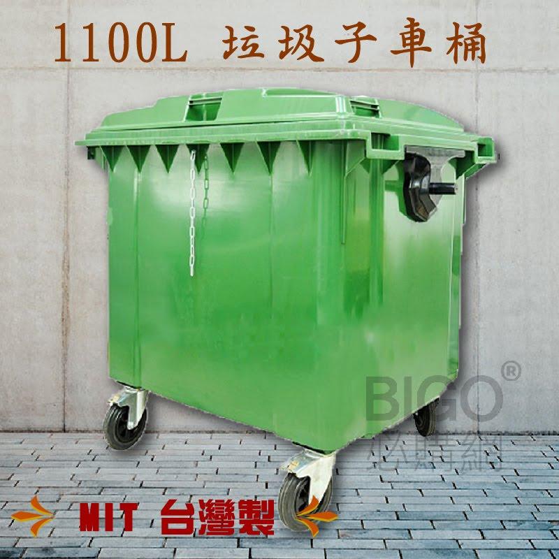 【運費請先詢問】台灣製造 1100公升垃圾子母車 1100L 大型垃圾桶 大樓回收桶 公共垃圾桶 公共清潔 四輪垃圾桶 清潔車 回收桶