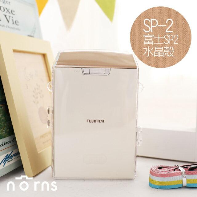 NORNS【富士SP-2水晶殼】保護殼皮套相機包 附背帶 sp2沖印機 拍立得 相印機 instax share