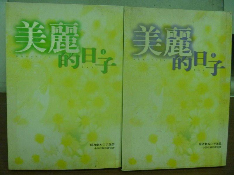 【書寶二手書T9/一般小說_IPE】美麗的日子_共1.2集合售_伊晟僖