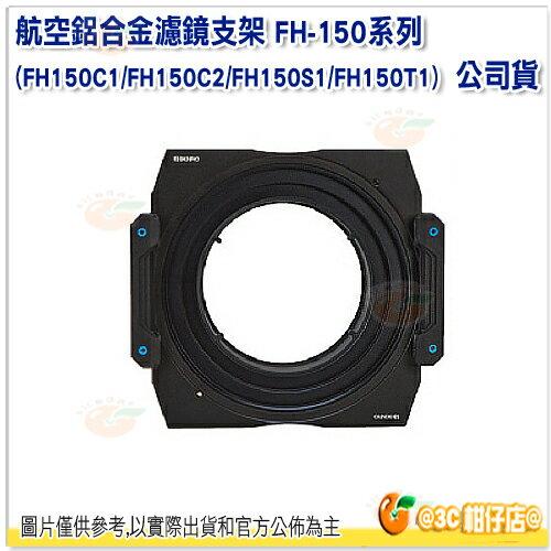 送95-77mm轉接座+環 百諾 BENRO 航空鋁合金濾鏡支架 FH-150系列 勝興公司貨 FH150S1 SIGMA 12-24mm 濾鏡架 FH150