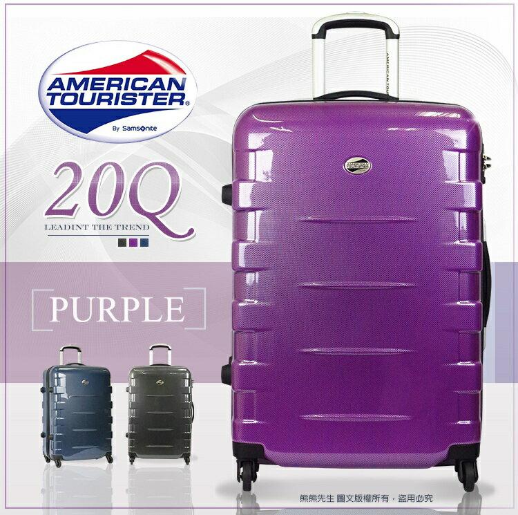 21吋新秀麗American Tourister美國旅行者 20Q 旅行箱 行李箱 Albert系列硬箱