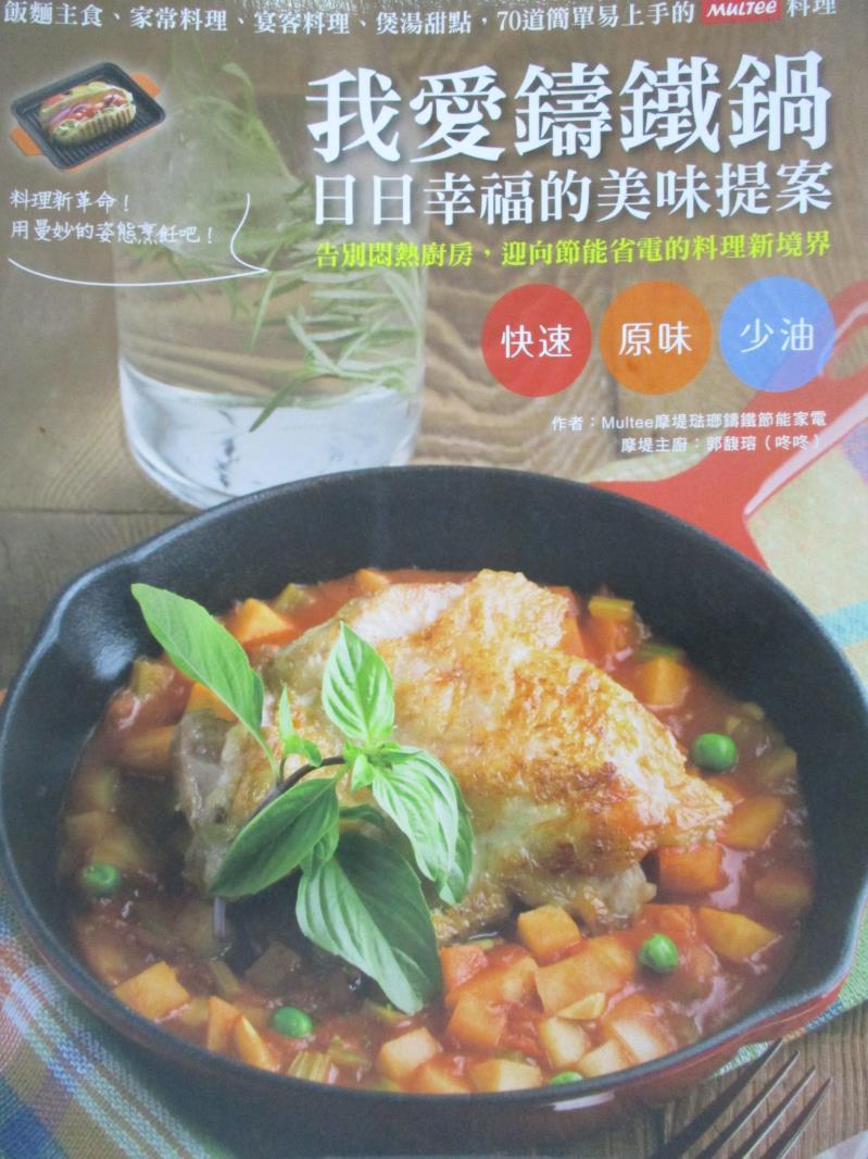 ~書寶 書T6/餐飲_ZBA~我愛鑄鐵鍋日日幸福的美味提案~飯麵主食、家常料理、宴客料理_Multee摩堤琺瑯鑄鐵節能