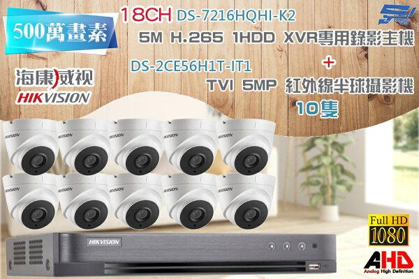 【高雄台南屏東監視器】海康DS-7216HQHI-K11080PXVRH.265專用主機+TVIHDDS-2CE56H1T-IT15MPEXIR紅外線槍型攝影機*10