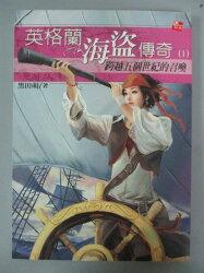 【書寶二手書T5/言情小說_NHJ】英格蘭海盜傳奇(1)跨越五個世紀的召喚_黑田萌